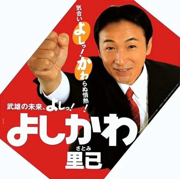 選挙ポスター2